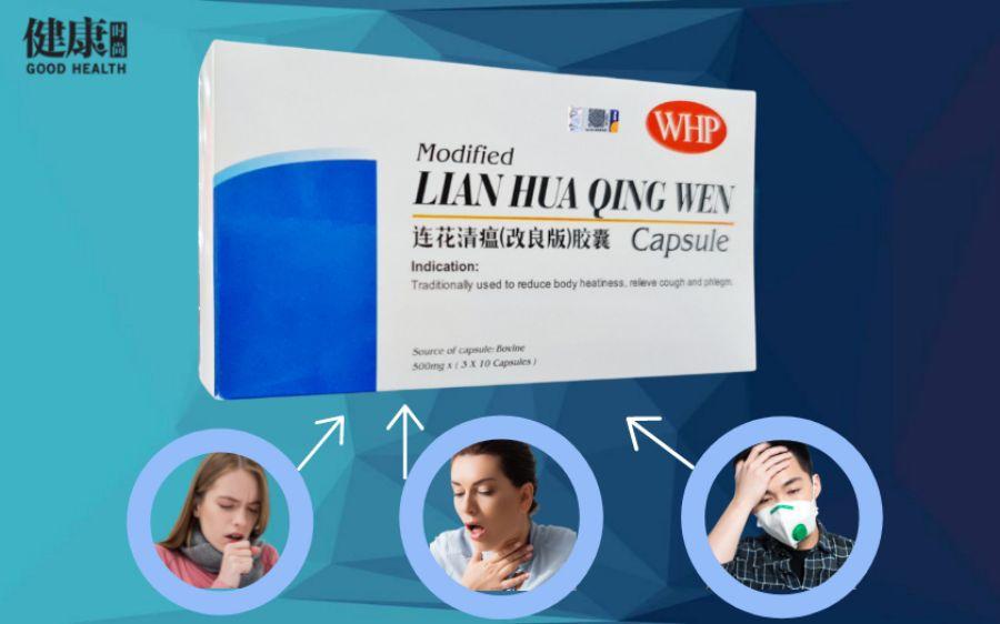 Nutriva 欢庆11周年!推介改良版WHP连花清瘟胶囊,已获医管局注册批准销售